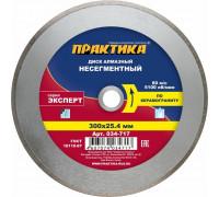 Диск алмазный ПРАКТИКА ЭКСПЕРТ 300х25.4 Н