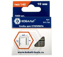 Скобы для степлера КОБАЛЬТ 10х1.2 мм №140