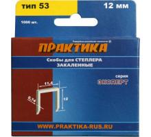 Скобы для степлера закаленные ПРАКТИКА 12 мм №53