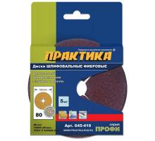 Круг фибровый гибкий ПРАКТИКА 125 P80 5 шт