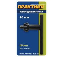 Ключ для патрона ПРАКТИКА 16 мм