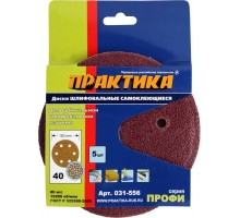 Круг прилипной ПРАКТИКА Ф150 P40 5 шт 6 отв