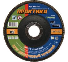 Круг лепестковый торцевой ПРАКТИКА 125х22 P100