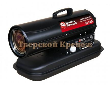 Нагреватель дизельный QUATTRO ELEMENTI QE-22D