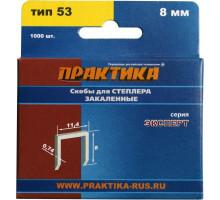 Скобы для степлера закаленные ПРАКТИКА 08 мм №53