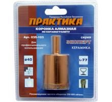 Коронка алмазная ПРАКТИКА ЭКСПЕРТ 40 мм