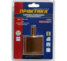 Коронка алмазная ПРАКТИКА ЭКСПЕРТ 55 мм
