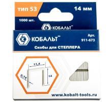 Скобы для степлера КОБАЛЬТ 14 мм №53