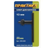 Ключ для патрона ПРАКТИКА 13 мм