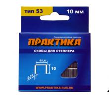 Скобы для степлера ПРАКТИКА 10 мм №53