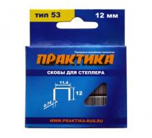 Скобы для степлера ПРАКТИКА 12 мм №53