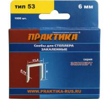 Скобы для степлера закаленные ПРАКТИКА 06 мм №53