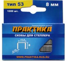 Скобы для степлера ПРАКТИКА 8 мм №53