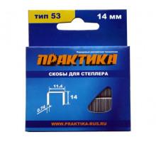 Скобы для степлера ПРАКТИКА 14 мм №53