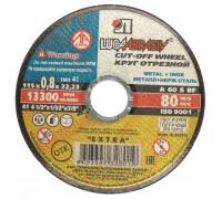 Круг отрезной по металлу ЛУГА 115х0.8х22