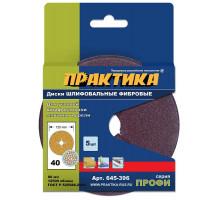 Круг фибровый гибкий ПРАКТИКА 125 P40 5 шт