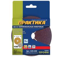 Круг фибровый гибкий ПРАКТИКА 125 P150 5 шт