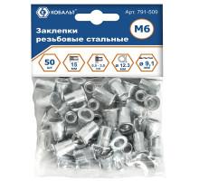 Заклёпка резьбовая вытяжная 6.0х15.5 мм 50 шт