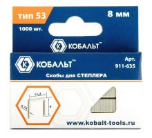 Скобы для степлера КОБАЛЬТ 8 мм №53