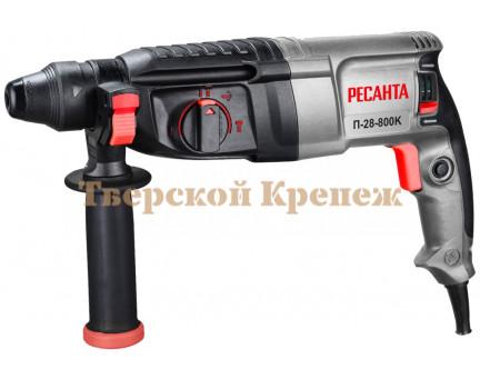 Перфоратор РЕСАНТА П 28-800К