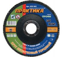 Круг лепестковый торцевой ПРАКТИКА 125х22 P60