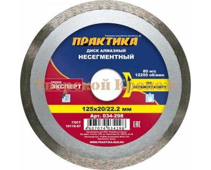 Диск алмазный ПРАКТИКА ЭКСПЕРТ 125х22 Н