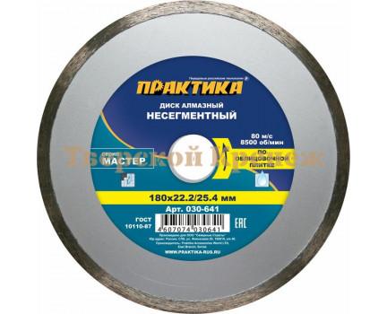 Диск алмазный ПРАКТИКА МАСТЕР 180х25,4/22 Н