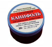 Канифоль натуральная 20 гр