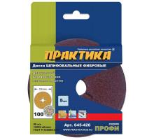 Круг фибровый гибкий ПРАКТИКА 125 P100 5 шт