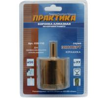 Коронка алмазная ПРАКТИКА ЭКСПЕРТ 50 мм