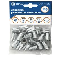 Заклёпка резьбовая вытяжная 8.0х18.5 мм 20 шт