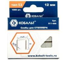 Скобы для степлера КОБАЛЬТ 12 мм №53