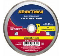 Диск алмазный ПРАКТИКА ЭКСПЕРТ 250х25.4 Н