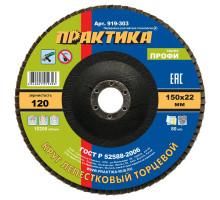 Круг лепестковый торцевой ПРАКТИКА 150х22 P120