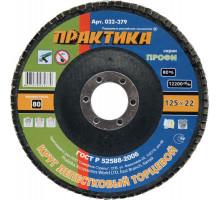 Круг лепестковый торцевой ПРАКТИКА 125х22 P80