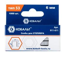 Скобы для степлера КОБАЛЬТ 6 мм №53