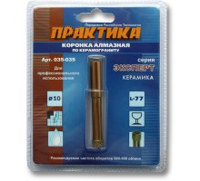 Коронка алмазная ПРАКТИКА ЭКСПЕРТ 10 мм