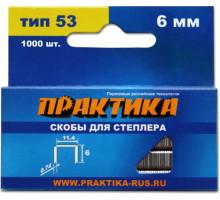 Скобы для степлера ПРАКТИКА 6 мм №53