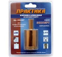 Коронка алмазная ПРАКТИКА ЭКСПЕРТ 35 мм