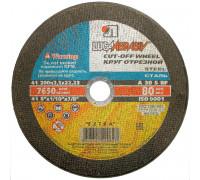 Круг отрезной по металлу ЛУГА 200х2.5х22