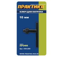Ключ для патрона ПРАКТИКА 10 мм