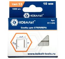 Скобы для степлера КОБАЛЬТ 10 мм №53