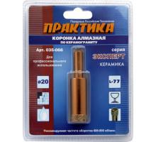 Коронка алмазная ПРАКТИКА ЭКСПЕРТ 20 мм