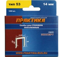 Скобы для степлера закаленные ПРАКТИКА 14 мм №53